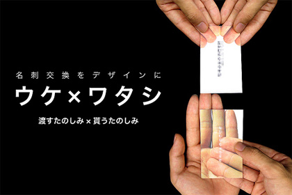 here are two interesting japanese business cards that are imprinted with visual guides on how to properly give bottom and receive top a business card in - Japanese Business Card